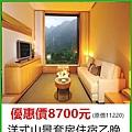 老爺酒店集團聯合住宿券~優惠價2900元