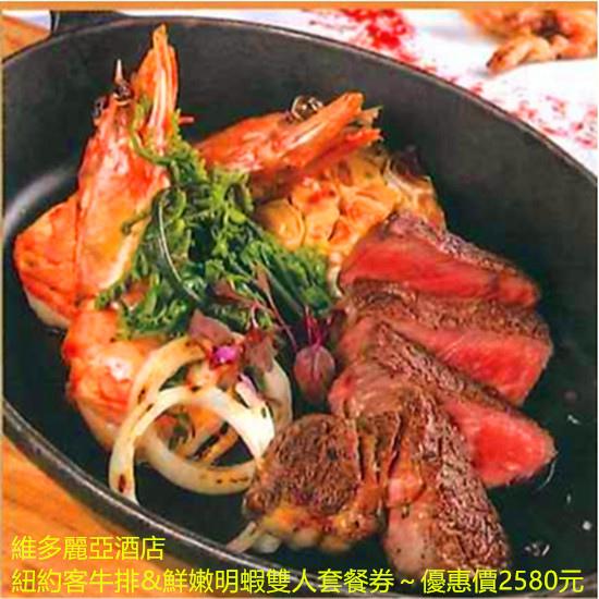 LF 維多麗亞酒店 紐約客牛排&鮮嫩明蝦雙人套餐券~優惠價2580元