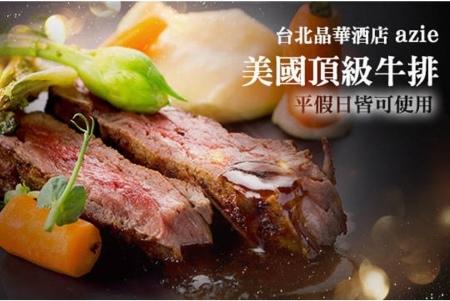 台北晶華酒店Azie廳美國頂級牛排饕饗優惠券~優惠價1099元