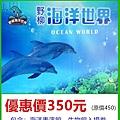 野柳海洋世界~優惠門票350元