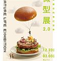 微型展2.0~展覽優惠門票199元