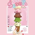 SCOOPS!冰淇淋特展~展覽優惠門票220元