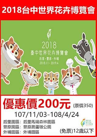 臺中世界花卉博覽會~展覽優惠門票200元