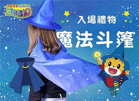 巧虎互動嘉年華-台北場-展覽優惠門票280元