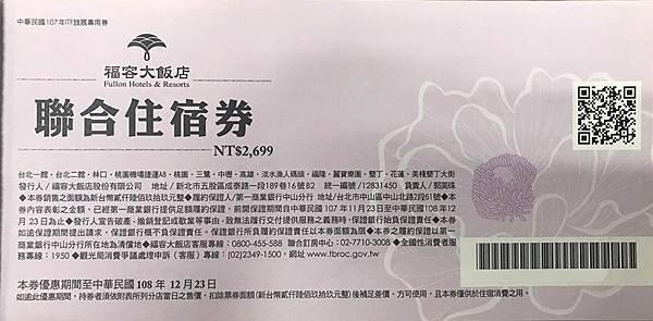 福容大飯店聯合住宿劵~優惠價2550元
