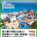 花蓮遠雄海洋公園