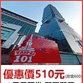 台北101觀景台~優惠價510元
