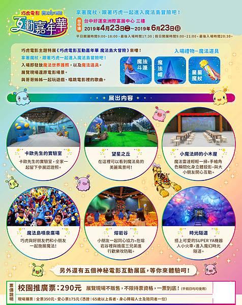 巧虎電影互動嘉年華魔法島大冒險台中場-展覽優惠門票290元