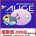 跳進兔子洞-愛麗絲夢遊奇境體驗展~展覽優惠門票200元