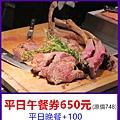 台中新天地自助百匯平日午餐~優惠價680元