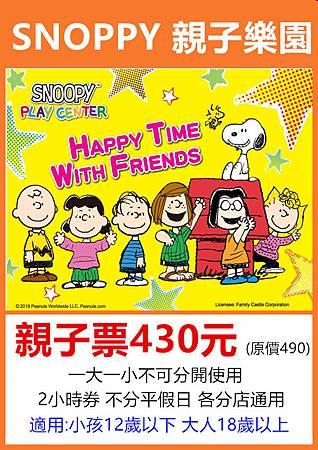 Snoopy Play Center 史努比親子樂園~優惠價430元