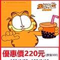 加菲貓40週年特展~展覽優惠門票220元