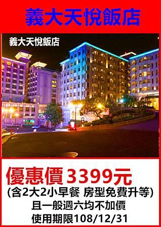 義大天悅飯店~優惠價3399元