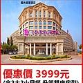 義大皇家酒店~優惠價3399元