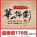 金庸武俠-華山論劍-展覽優惠門票170元