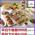 香格里拉台北遠東國際大飯店遠東Cafe自助餐廳
