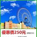 麗寶樂園天空之夢摩天輪~優惠價250元