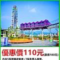 臺北市立兒童新樂園~優惠價110元