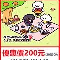 反應過激的貓3週年特展~展覽優惠門票200元
