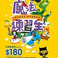 Magic Studio魔法練習生-影視科技互動特展~展覽優惠門票180元