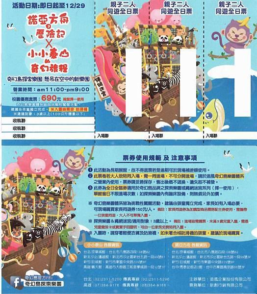 小小泰山奇幻島探索樂園+諾亞方舟繩網迷宮(2館擇1館)~套票(3張)690元 單張240元