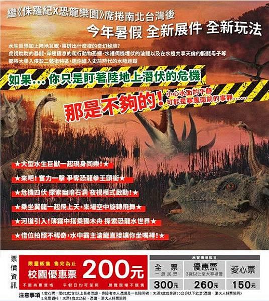 侏羅紀恐龍水世界高雄200元
