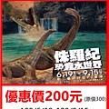 侏羅紀恐龍水世界高雄站~展覽優惠門票200元