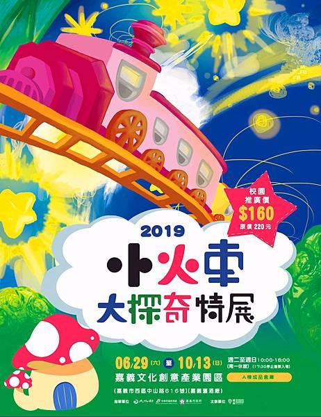 小火車大探奇特展~展覽優惠門票160元