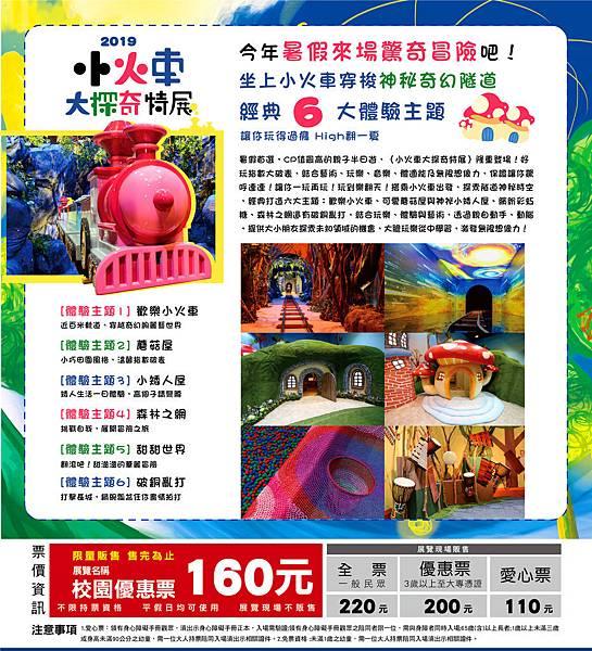 小火車大探奇特展-展覽優惠門票160元