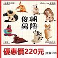 動物也瘋狂 朝隈俊男的Animal Life~展覽優惠門票220元