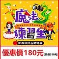 魔法練習生-影視科技互動特展~展覽優惠門票180元