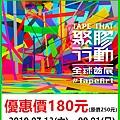 聚膠行動全球首展~展覽優惠門票180元