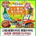 小小泰山奇幻島探索樂園+諾亞方舟繩網迷宮
