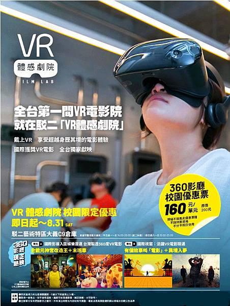 VR體感劇場360影廳~優惠價160元