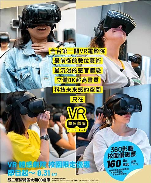 VR體感劇場360影廳-優惠價160元