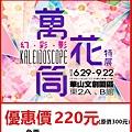 幻‧彩‧影 萬花筒特展~展覽優惠門票220元