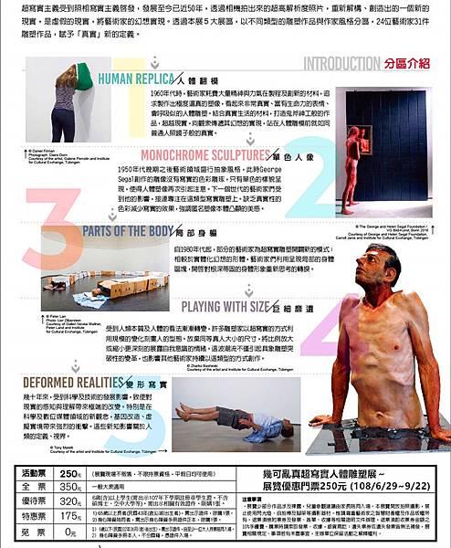 幾可亂真超寫實人體雕塑展-展覽優惠門票250元