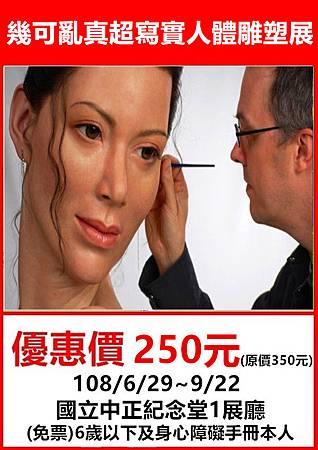 幾可亂真超寫實人體雕塑展~展覽優惠門票250元