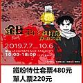 金田一少年之事件簿-展覽優惠門票