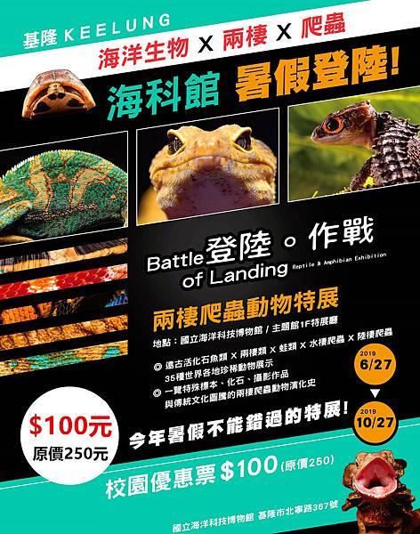 兩棲爬蟲動物特展~展覽優惠門票100元