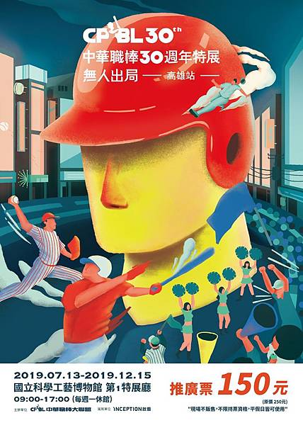 中華職棒30週年特展高雄站~展覽優惠門票150元