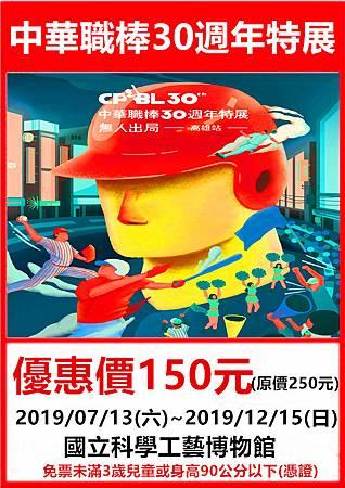 中華職棒30週年特展高雄站-展覽優惠門票150元