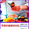 台北圓山大飯店松鶴平日自助餐~優惠餐券