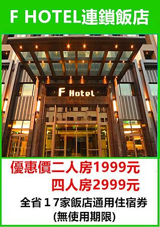 F HOTEL 連鎖飯店