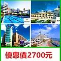 福容大飯店聯合住宿劵全台通用~優惠價2700元