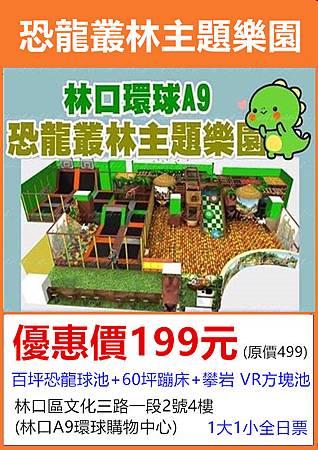 恐龍叢林主題樂園親子票~優惠價199元