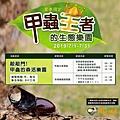 埔心牧場甲蟲生態樂園