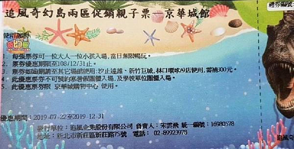 追風奇幻島親子票京華城館179元