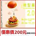 田中達也的奇幻世界微型展2.0~展覽優惠門票200元