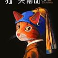 貓美術館~展覽優惠門票230元